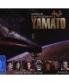 Cover zu Space Battleship Yamato: Steelbook